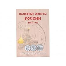 Альбом-планшет для монет России 1992-1995 гг.