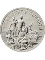 Банк России выпускает в обращение памятные монеты из драгоценного и недрагоценных металлов (12 августа 2019 г)
