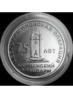 О введении в обращение памятных монет Приднестровского республиканского банка (12 августа 2019 г.)