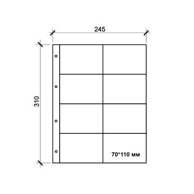 Лист для календарей и визиток 245х310мм на 8 ячеек. Формат GRAND. СОМС (ЛБФ8-G)