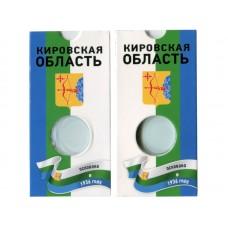 Блистер под биметаллическую монету 10 рублей 2010 г., Кировская область