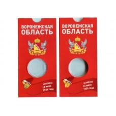 Блистер под монету России 10 рублей 2011 г., Воронежская область