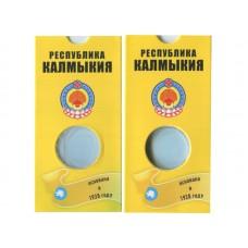 Блистер под монету России 10 рублей 2009 г., республика Калмыкия
