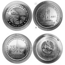 Набор монет 25 рублей 2019 года, серия Великая Отечественная война в истории Приднестровья. UNC (3 монеты)