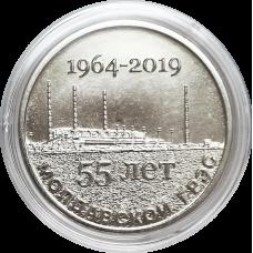 55 лет Молдавской ГРЭС,  серия «Промышленность Приднестровья. 25 рублей 2019 года.  (UNC)