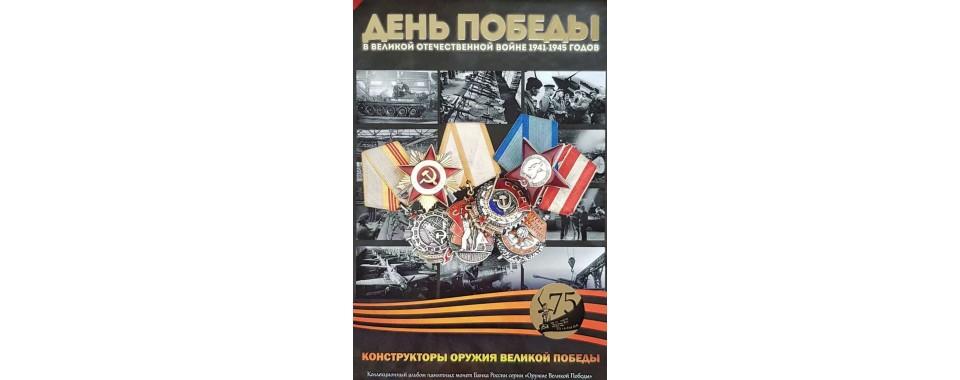 Альбом Оружие Великой Победы