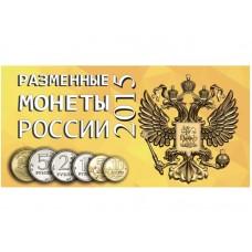 Буклет под разменные монеты России 2015 года (6 монет)