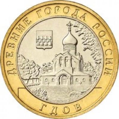 Гдов. 10 рублей 2007 года. СПМД . Из обращения