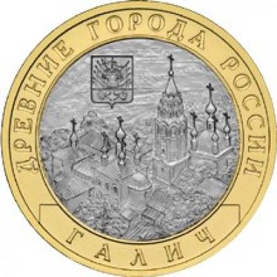Галич. 10 рублей 2009 года. ММД  (Из обращения)