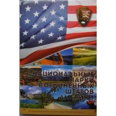 """Памятный набор 25 центовых монет серия """"Национальные парки США"""" в альбоме. Из банковского ролла (50 монет)"""