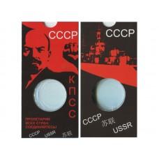Блистер под Юбилейную монету СССР 1 рубль. Лицевая сторона - Ленин