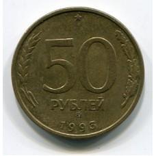 Монета 50 рублей 1993 год. Регулярный чекан. ММД. Не магнитная (из обращения)