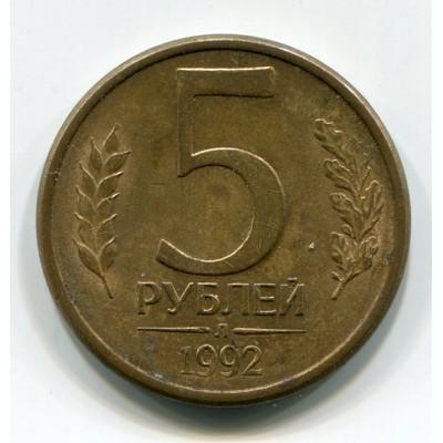 Монета 5 рублей 1992 год. Регулярный чекан. Л. (из обращения)