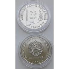 75 лет освобождения г. Тирасполя». 25 рублей 2019 года. Приднестровье  (UNC)