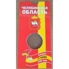 Блистер под монету России 10 рублей 2017 г., Челябинская область