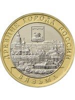 Банк России 8 мая 2019 года выпускает в обращение памятную  монету номиналом 10 рублей «г. Вязьма, Смоленская область» серии «Древние города России»