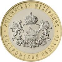О выпуске в обращение памятных монет из недрагоценного металлов