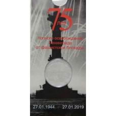 Блистер под монету России 25 рублей 2019 г., 75-летие полного освобождения Ленинграда от фашистской блокады