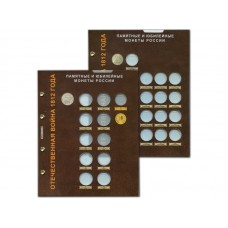 """Набор листов для монет серии """"Отечественная война 1812 года"""""""