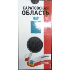 Блистер под монету России 10 рублей 2016 г., Саратовская область