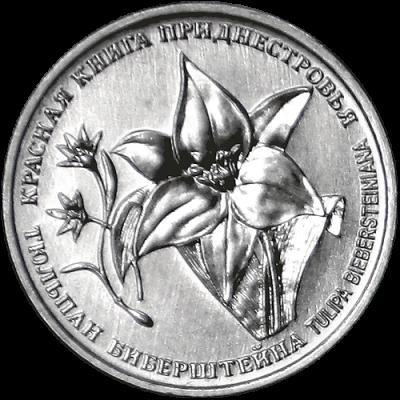 Тюльпан Биберштейна. 1 рубль 2019 года. Красная Книга. Приднестровье  (UNC)