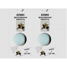 Блистер под монету России 10 рублей 2020 г., Клин (Московская область)