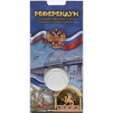 Блистер для 5-рублевой памятной монеты посвященной 5-ой годовщине референдума в Крыму