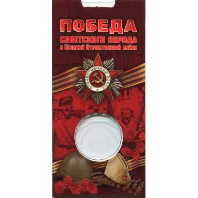 Блистер под монету России 10 рублей 2019 г., 75-летие Победы советского народа в Великой Отечественной войне 1941–1945 гг.