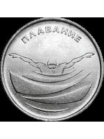 О введении в обращение памятных монет Приднестровского республиканского банка