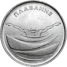Плавание. 1 рубль 2019 года. Приднестровье  (UNC)