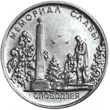 Мемориал славы г. Слободзея. 1 рубль 2019 года. Приднестровье  (UNC)