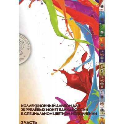Альбом для 25 рублевых монет в специальном исполнении (для цветных монет в блистере)