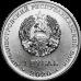 Гандбол серия «Спорт Приднестровья». Монета 1 рубль 2020 года. Приднестровье  (UNC)
