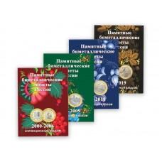 Капсульный альбом  для биметаллических 10-рублёвых монет России на 160 ячеек в 4-х томах с 2000 года.
