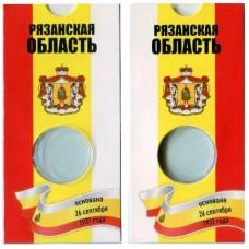 Блистер под монету России 10 рублей 2020 г. Рязанская область