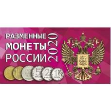 Буклет под разменные монеты России 2020 года (4 монеты)