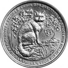 Европейская лесная кошка. Красная Книга. Монета 1 рубль 2020 года. Приднестровье  (UNC)