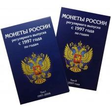 Набор альбомов-планшетов для монет России регулярного выпуска с 1997 по 2020 год по годам.