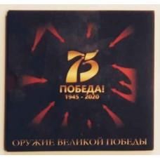 Подарочный буклет на 10 монет серии конструкторы оружия и 75-лет Победы (евро формат) Часть №1