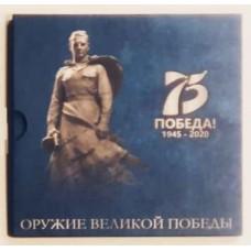 Подарочный буклет на 10 монет серии конструкторы оружия  Победы (евро формат) Часть №2