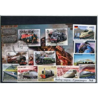 Набор марок Транспорт