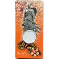 Блистер под монету России 10 рублей 2020 г., 75-летие Победы советского народа в ВОВ 1941-1945 гг