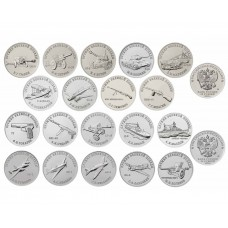 Полный набор памятных  монет 25 рублей, серия Конструкторы оружия. Из банковского мешка  (19 монет)