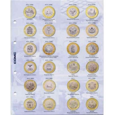 Разделитель обновлённый из комплекта для юбилейных 10-ти рублевых монет России - биметалл