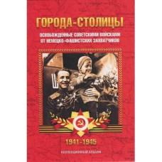 Альбом-планшет для памятных монет 5 рублей , серия  Города - Столицы. 2 разворота, на 14 ячеек (блистерный)