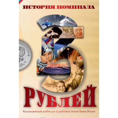 Капсульный альбом для памятных монет Банка России номиналом 25 руб (48 ячеек). Monetoss