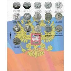 Разделитель для юбилейных 25-рублёвых монет России