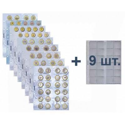 Комплект разделителей с листами для юбилейных 10-ти рублевых монет России 2020 г. ( листы скользящие). Формат OPTIMA