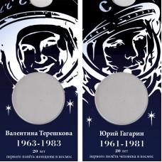 """Блистер под Юбилейную монету СССР 1 рубль """"Космос"""""""