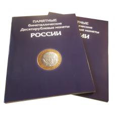 Альбом-планшет для 10-руб Биметаллических монет России. 2 двора (144 ячейки)